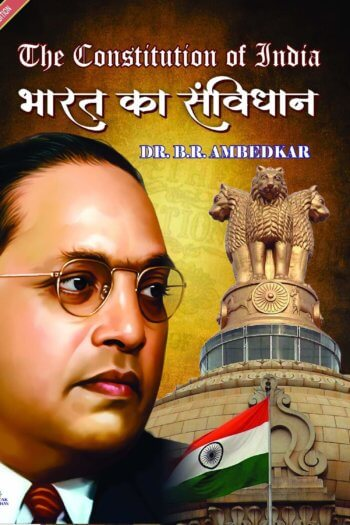 constitution-of-india-in-hindi